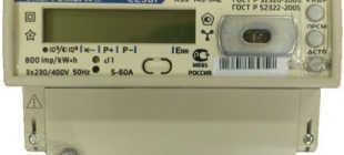 Оплата электроэнергии по многотарифному счечтику